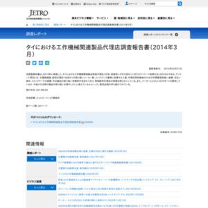 タイにおける工作機械関連製品代理店調査報告書