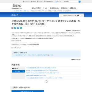 平成25年度タイのダイレクトマーケティング調査(テレビ通販・カタログ通販・EC)