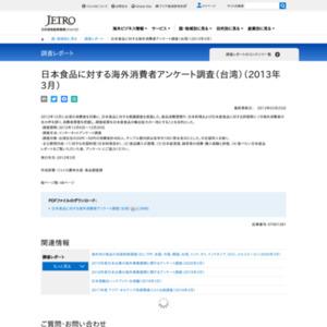 日本食品に対する海外消費者アンケート調査(台湾)(2013年3月)