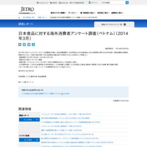 日本食品に対する海外消費者アンケート調査(ベトナム)