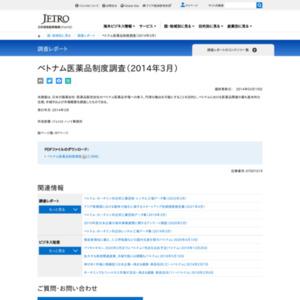 ベトナム医薬品制度調査