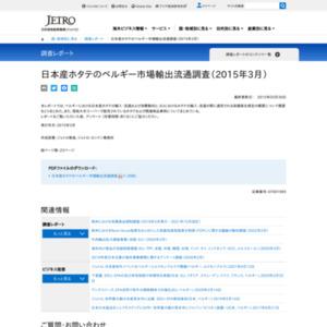 日本産ホタテのベルギー市場輸出流通調査