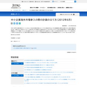 中小企業海外市場参入の際の計画の立て方(2012年6月)