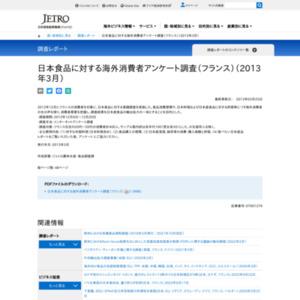 日本食品に対する海外消費者アンケート調査(フランス)(2013年3月)
