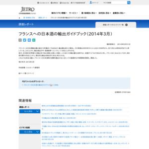 フランスへの日本酒の輸出ガイドブック