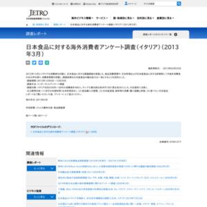 日本食品に対する海外消費者アンケート調査(イタリア)(2013年3月)