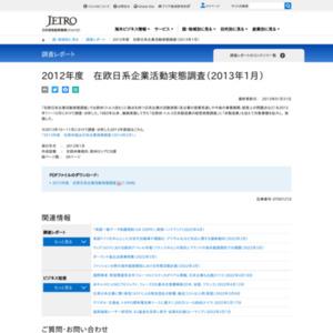 2012年度 在欧日系企業活動実態調査(2013年1月)