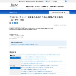 欧州におけるサービス産業の動向と日系企業等の進出事例