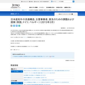 日本産和牛の流通構造、主要事業者、普及のための課題および提案(英国、ドイツ、ベルギー)