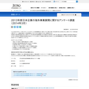 2013年度日本企業の海外事業展開に関するアンケート調査