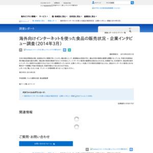 海外向けインターネットを使った食品の販売状況 - 企業インタビュー調査