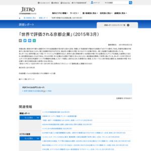 世界で評価される京都企業