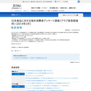 日本食品に対する海外消費者アンケート調査(アラブ首長国連邦)