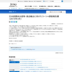 日本産農林水産物・食品輸出に向けたコーシャ調査報告書