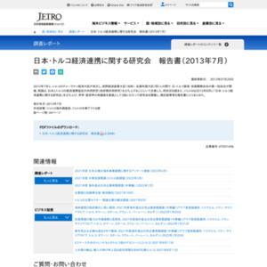 日本・トルコ経済連携に関する研究会 報告書(2013年7月)