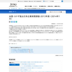米国・カナダ進出日系企業実態調査-2013年度-