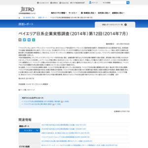 ベイエリア日系企業実態調査(2014年)第12回