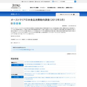 オーストラリア日本食品消費動向調査(2013年3月)