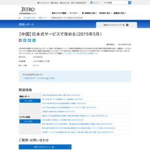 【中国】日本式サービスで攻める