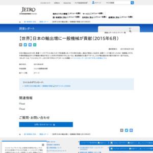 【世界】日本の輸出増に一般機械が貢献