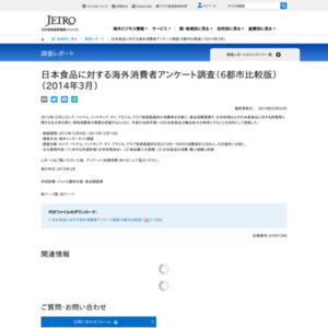 日本食品に対する海外消費者アンケート調査(6都市比較版)
