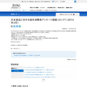 日本食品に対する海外消費者アンケート調査(ロシア)