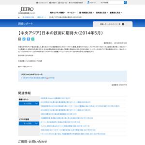 【中央アジア】日本の技術に期待大