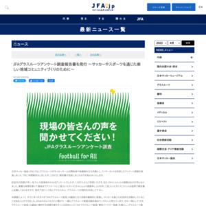 JFAグラスルーツアンケート調査報告書