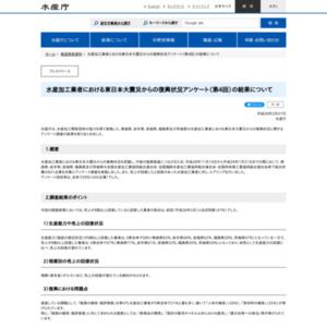 水産加工業者における東日本大震災からの復興状況アンケート(第4回)