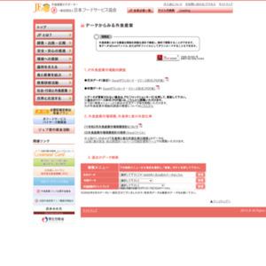 2011年12月度 外食産業データ及び年間データ
