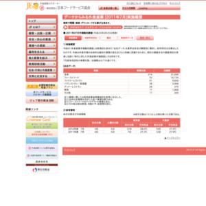 社団法人日本フードサービス協会 2011年07月市場動向調査