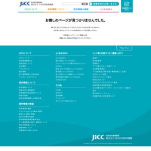 信用情報提供等業務に関連する統計(平成24年4月度)