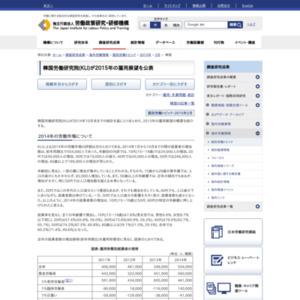韓国労働研究院(KLI)が2015年の雇用展望を公表