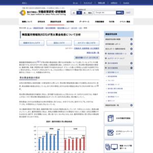 韓国雇用情報院(KEIS)が男女賃金格差について分析