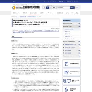 企業内キャリア・コンサルティングとその日本的特質―自由記述調査およびインタビュー調査