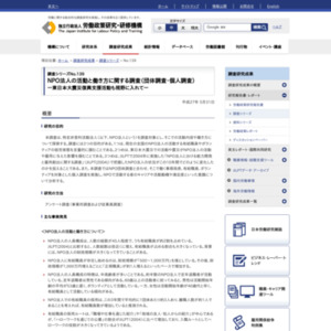 NPO法人の活動と働き方に関する調査(団体調査・個人調査)―東日本大震災復興支援活動も視野に入れて―