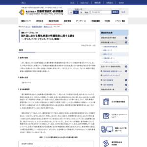 諸外国における電気事業の争議規制に関する調査