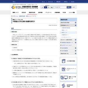 中国進出日系企業の基礎的研究II