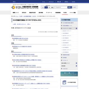 日本労働研究雑誌 2015年7月号(No.660)