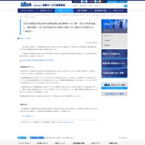 JISA-DI調査(平成26年6月期)