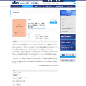 平成26年度 情報サービス産業における情報技術マップに関する調査報告