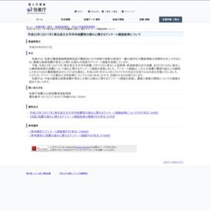 平成23年(2011年)東北地方太平洋沖地震等の揺れに関するアンケート