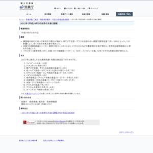 2012年(平成24年)の世界の天候(速報)~主な異常気象と気象災害~
