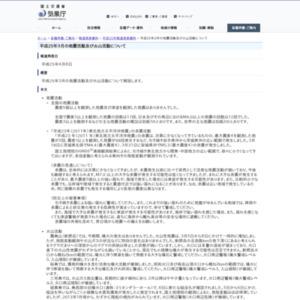 平成25年3月の地震活動及び火山活動について
