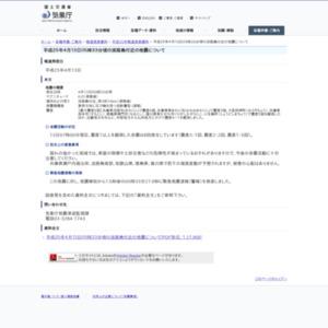 平成25年4月13日05時33分頃の淡路島付近の地震について
