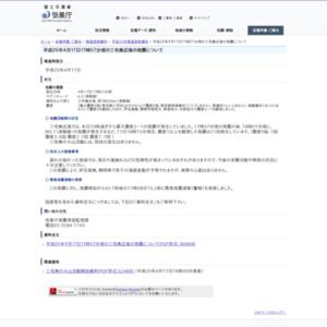 平成25年4月17日17時57分頃の三宅島近海の地震について