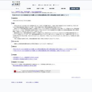 平成25年4月13日の淡路島付近の地震における緊急地震速報に関する緊急調査の結果(速報)について