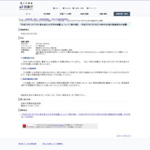 「平成23年(2011年)東北地方太平洋沖地震」について(第68報)-平成25年5月18日14時48分頃の福島県沖の地震-