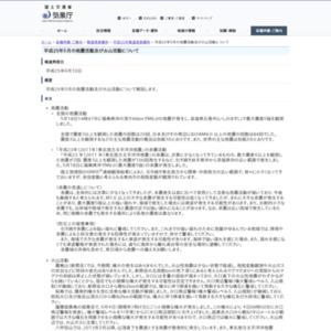 平成25年5月の地震活動及び火山活動について
