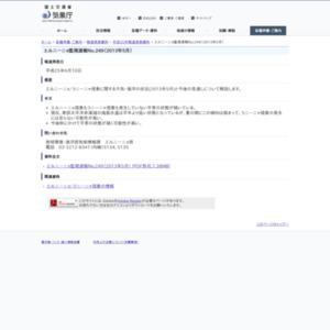 エルニーニョ監視速報No.249(2013年5月)